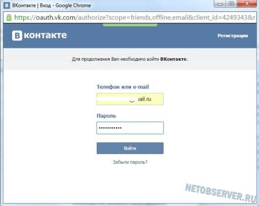 Как заказывать в Вайлдберриз - регистрация через vk.com
