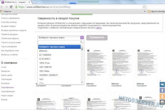 Интернет-магазин www.wildberries.ru - сертификаты качества