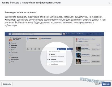 Управление Facebook - настройки конфиденциальности