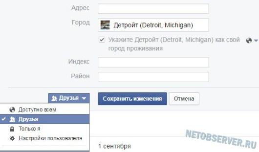 Управление доступностью информации на личной странице в Facebook