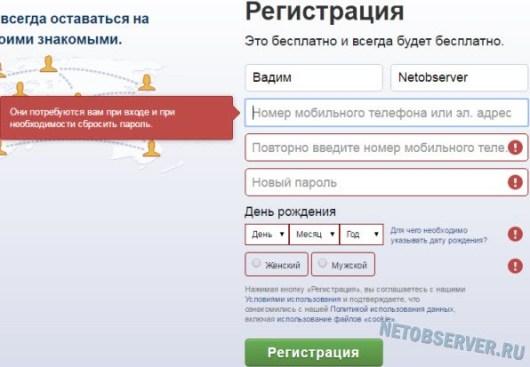 Регистрация в Facebook.com - нужно заполнить все подсвеченные красным поля