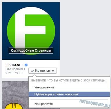 Страницы в Facebook - управление рассылкой от страницы