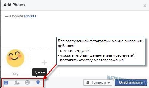 Добавление одиночного фото в Facebook.com