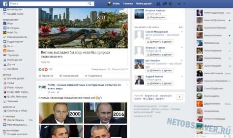 Личная страница Facebook, существующая несколько месяцев