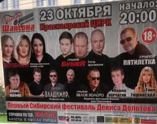 Странная реклама: суровый красноярский концерт