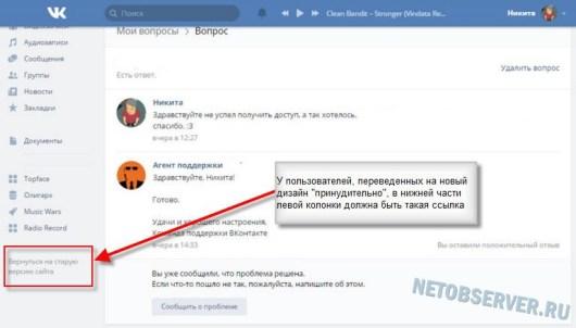 Как вернуть старую версию Вконтакте: заветная кнопка