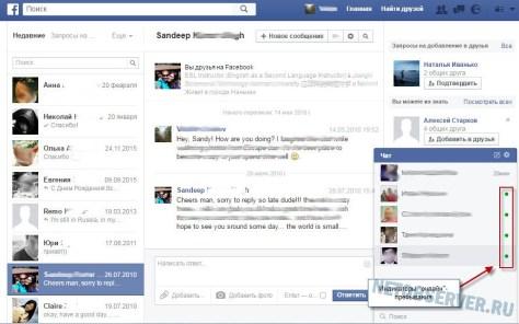 Раздел сообщений Facebook в сравнении с новым интерфейсом Вконтакте
