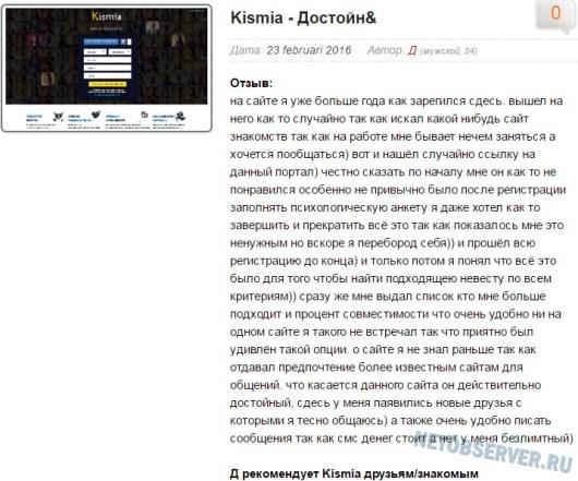 Сайт Кисмиа отзывы - положительный пример 2