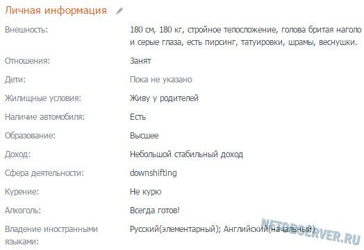 Анкета на сайте знакомств www.loveplanet.ru