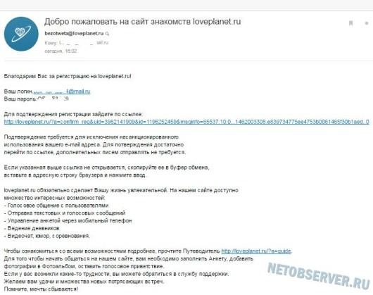Письмо от www.Loveplanet.ru