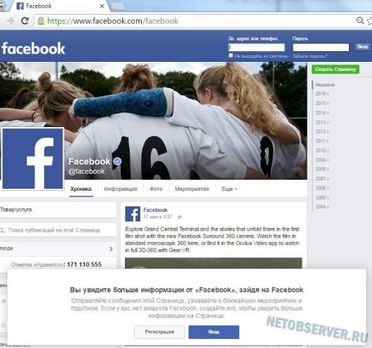 Крупные социальные сети - Facebook - №1