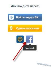 Регистрация на Loveplanet через социальные сети