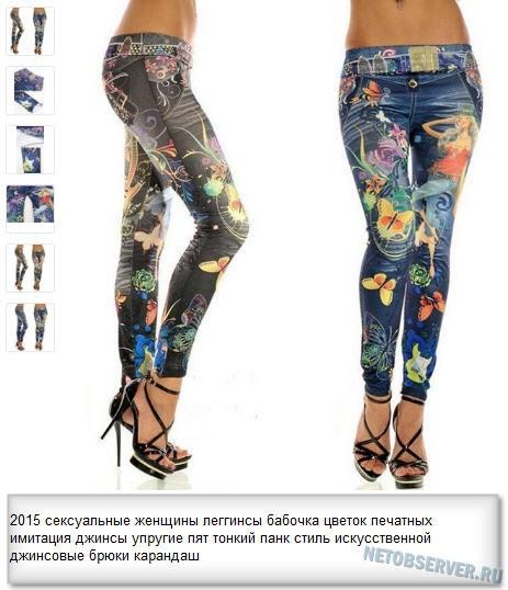 Ярко-летние джинсы