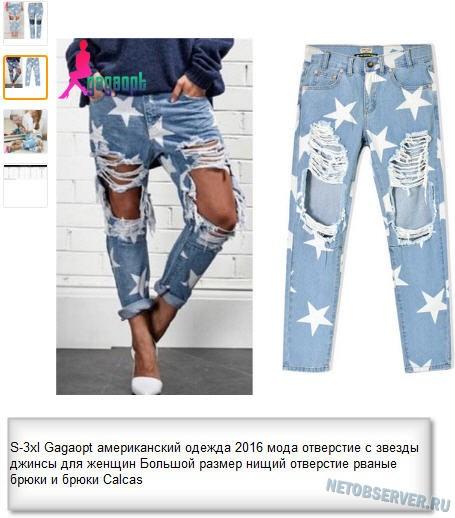 Дырявые джинсы в необычных товарах на Алиэкспресс