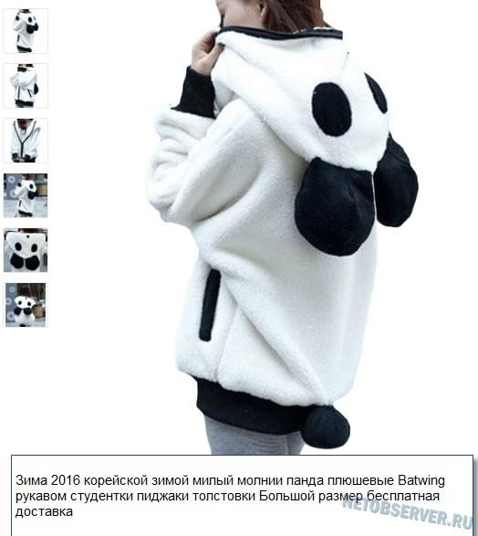 Интересные товары на Aliexpress - толстовка-панда
