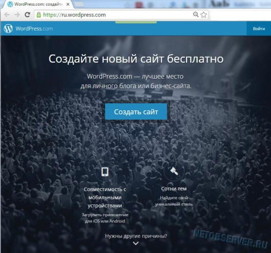 Популярная блог-платформа Worpress