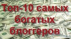 Топ-10 самых богатых блоггеров - Logo