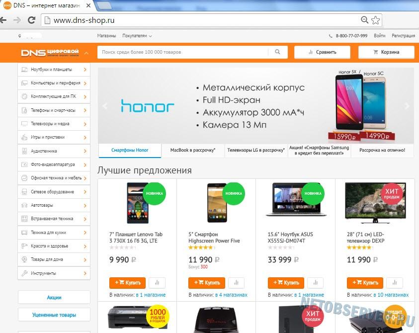 8e0d8b3f884 RU — №2 в рейтинге популярных интернет-магазинов техники и электроники