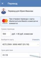 Денежные переводы Вконтакте - logo