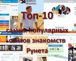 Топ-10 популярных сайтов знакомств Рунета - logo