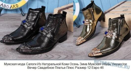 Гламурные ботинки - необычная одежда на Aliexpress
