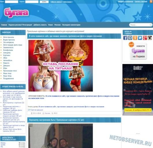 Топ-10 информационно-развлекательных сайтов - bugaga.ru