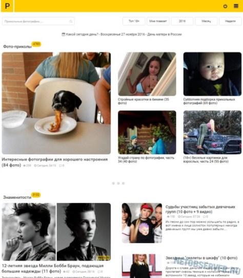 Главная популярного развлекательного сайта Pressa.tv