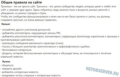 Правила портала Trinixy.ru