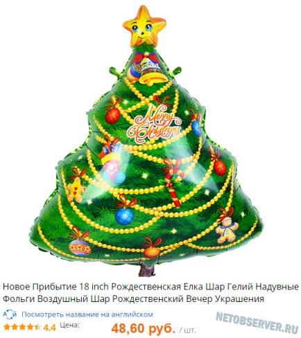 подарки к Новому Году за 100 рублей - шарик-елка