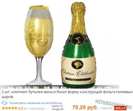 Новогодние подарки до 100 рублей - шары-шампанское на Aliexpress
