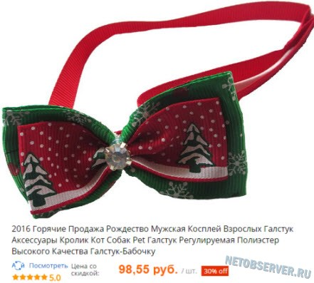 Вещи на Алиэкспресс до 100 рублей - новогодняя бабочка в подарок