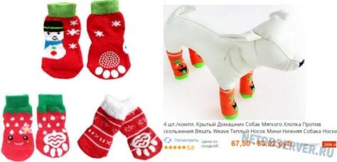Подарки на новый год до 100 рублей - утепляем питомцев