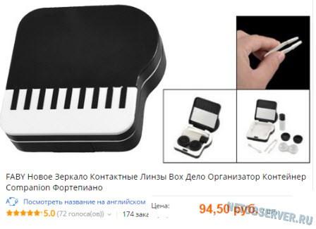 Купить подарок на 100 рублей - чехол для линз с Алиэкспресс