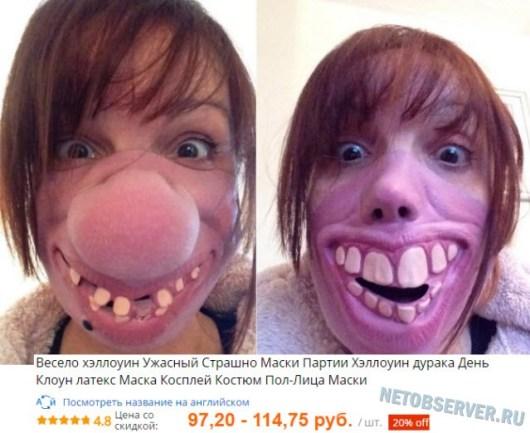 Страшная маска - заказать на алиэкспресс за 100 рублей