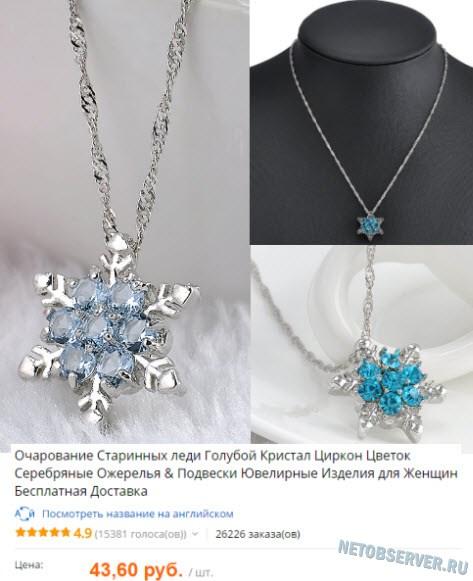 Очаровательная снежинка - милый подарок девушке или девочке