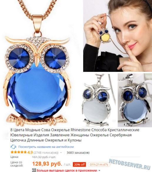 Красивый подарок девушке - завораживающая сова