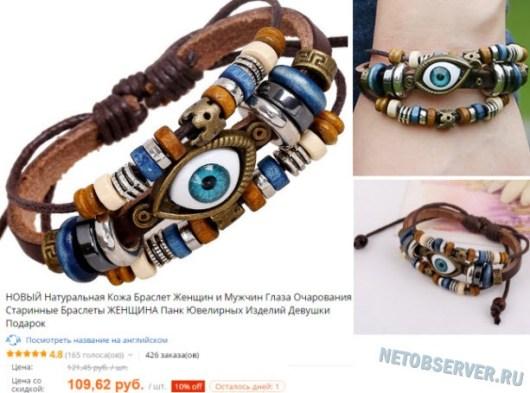 Шаманский браслет - необычные подарки недорого