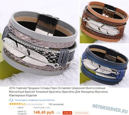 Красивый стильный браслет - хороший недорогой подарок