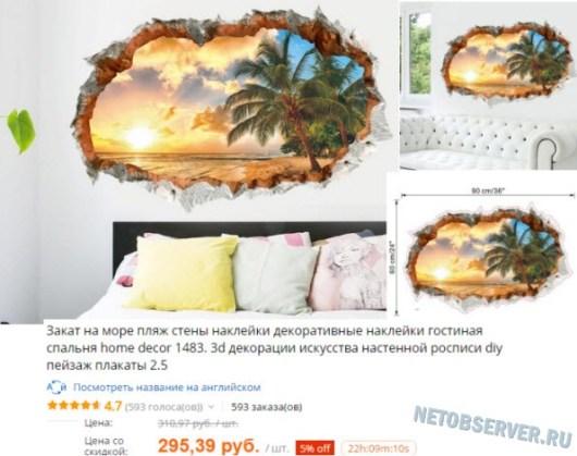 Декор - морской пейзаж - Недорогие подарки для женщин