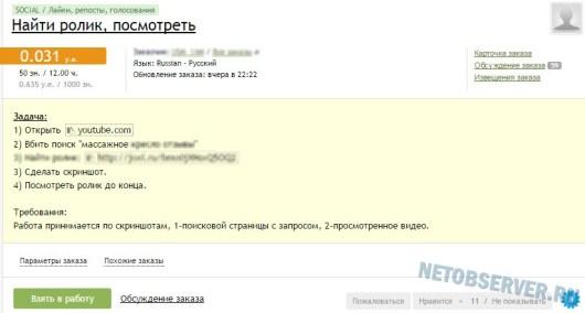 Как заработать дома через Интернет - пример 3 на Advego.ru