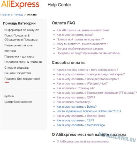 FAQ: способы оплаты, не прошел платеж на Алиэкспресс и др.