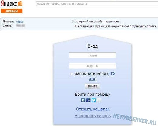 Оплата товара на Aliexpress - Яндекс.Деньги