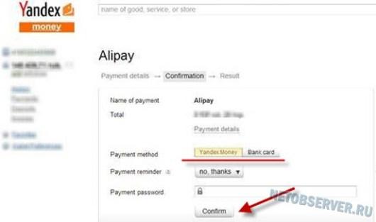 Оплата на Алиэкспресс с помощью Яндекс.Деньги