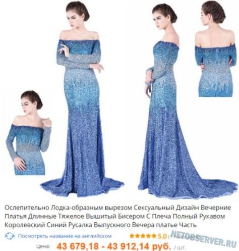 Самые дорогие платья на Алиэкспресс - ослепительная элегантность за 44 тысячи