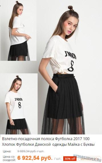 Женская футболка за 10 тысяч - дорогой Алиэкспресс