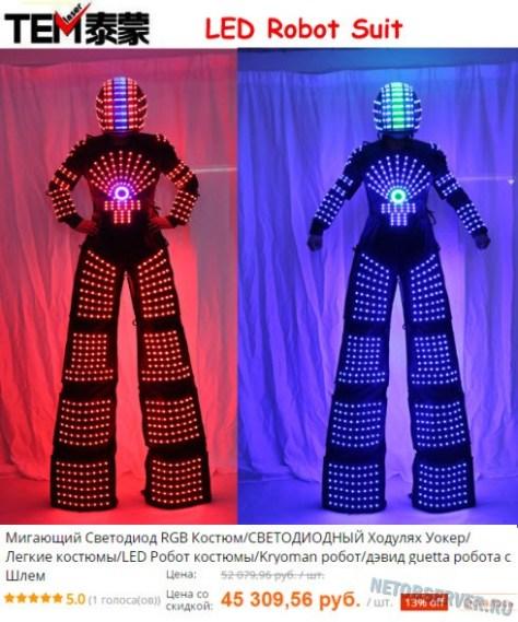 Топ самых дорогих товаров с Алиэкспресс - светодиодный костюм