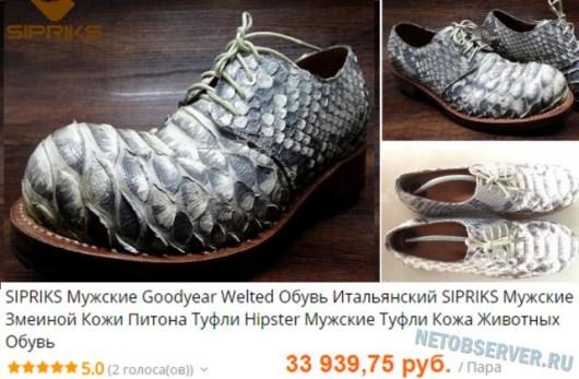 Экстравагантные туфли - самое дорогое на AliExpress