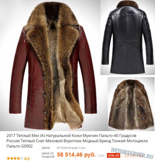Дорогие вещи на Алиэкспресс - длинное зимнее мужское пальто