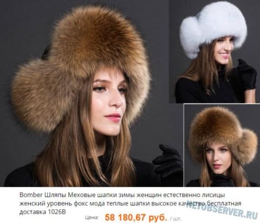 Самое дорогое на Алиэкспресс - меховая шапка за 60 тыс.
