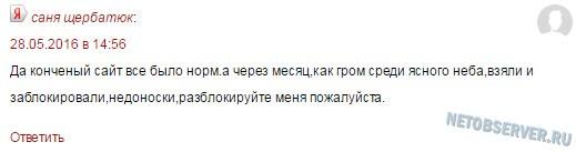 Отзывы о Таборе - пользователь Саня Щербатюк и его перл